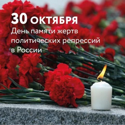 День памяти жертв политических репрессий - 30 октября   Администрация Старорусского муниципального района