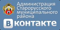 Администрация Старорусского муниципального района ВКонтакте