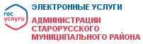 Электронные услуги Администрации Старорусского муниципального района