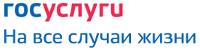 Официальный интернет-портал государственных услуг Российской Федерации