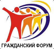 Информация, полученная в результате проведения гражданских форумов
