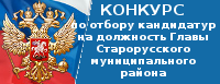 Конкурс по отбору кандидатур на должность Главы Старорусского муниципального района