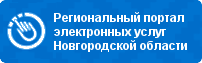 Региональный портал электронных услуг Новгородской области