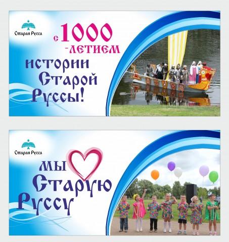 Картинки празднования 1000 летия старой руссы