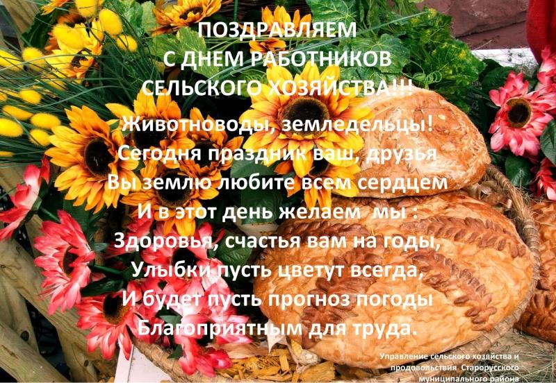Поздравление на день сельского хозяйства открытки